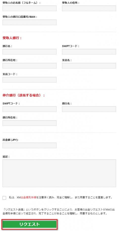 XM出金電信送金4