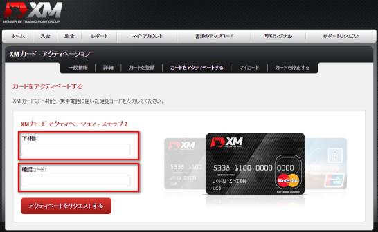 XM.COMカードアクティベート4