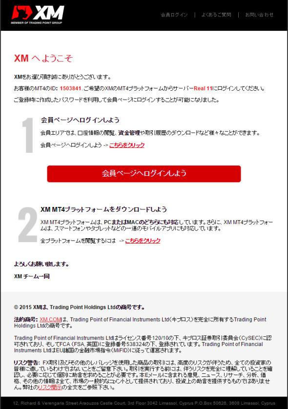 XM.COM口座メール認証後メール-590x838