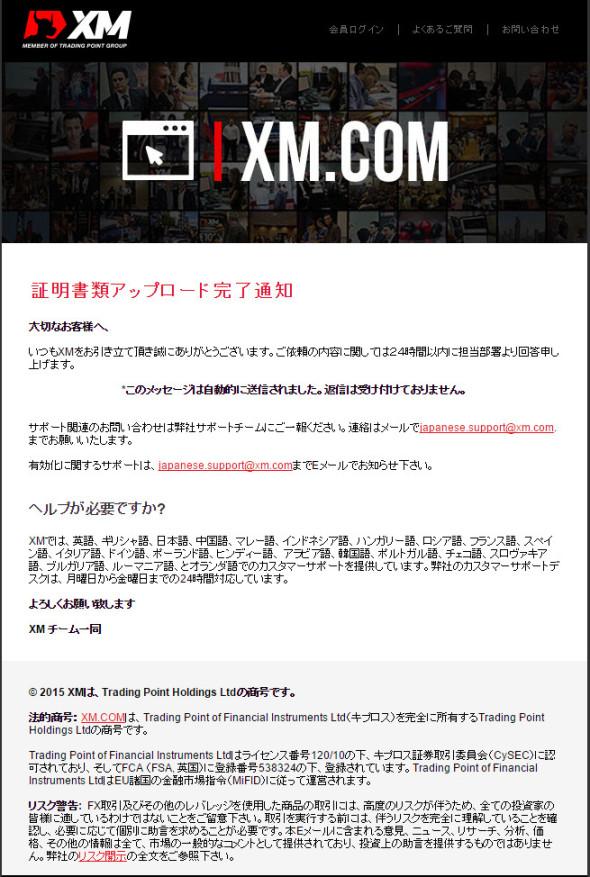XM.COM証明書アップロード完了メール-590x877