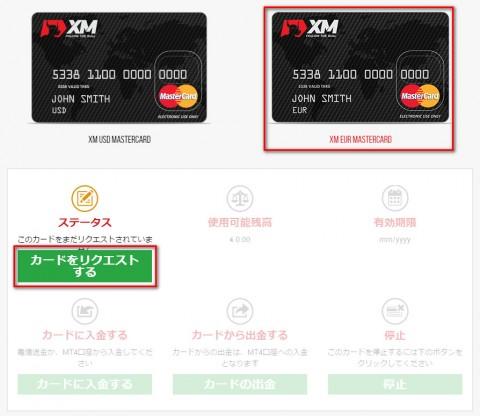 xm.comカード作成手順2
