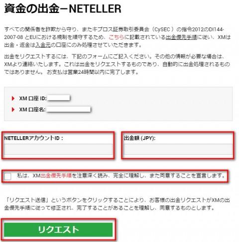 xm.com出金NETELLER4