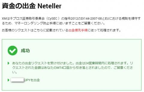 xm.com出金NETELLER5