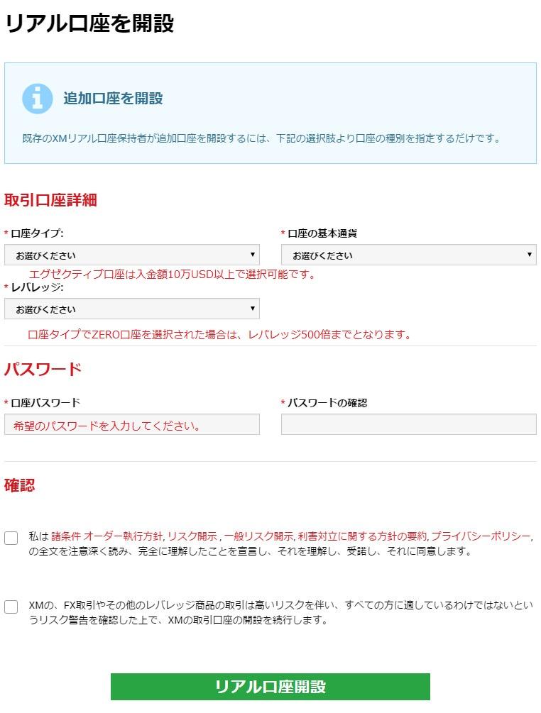 xm.com追加口座開設入力