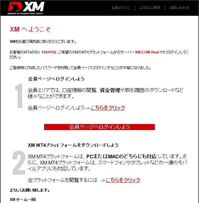 xm.com追加口座開設後メール