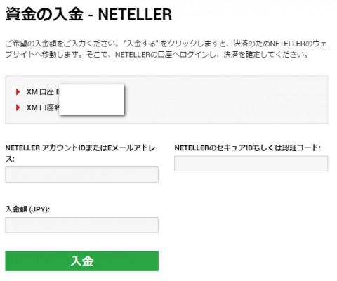 xm_NETELLERからの入金-480x400