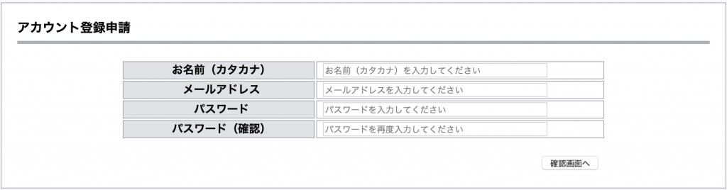 XM(XMTRADING)の新規口座開設手順
