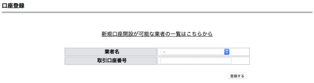 XMの追加口座開設(IB乗り換え)手順