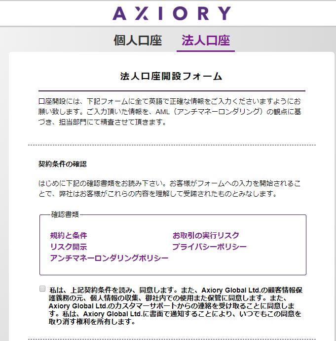 AXIORYの新規法人口座開設手順