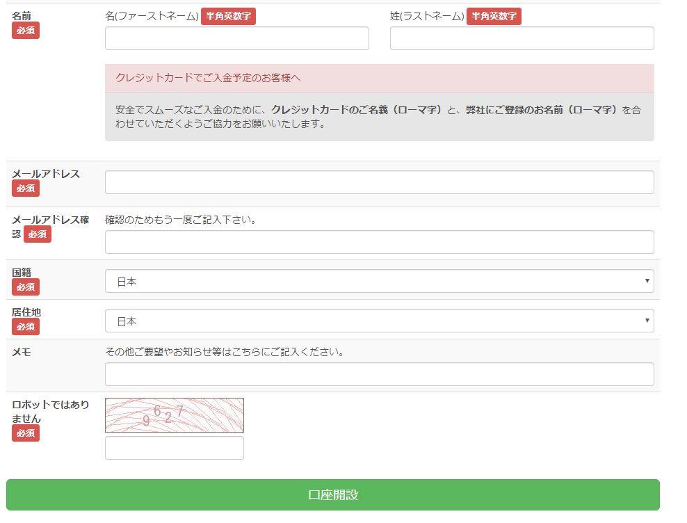 BigBossの新規口座開設手順
