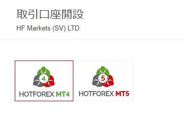 HotForexの追加口座開設(IB乗り換え)手順