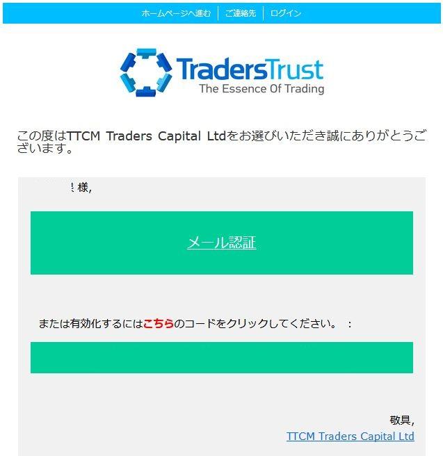 TradersTrustの新規法人口座開設手順