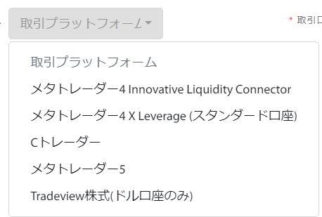 Tradeviewの新規口座開設手順