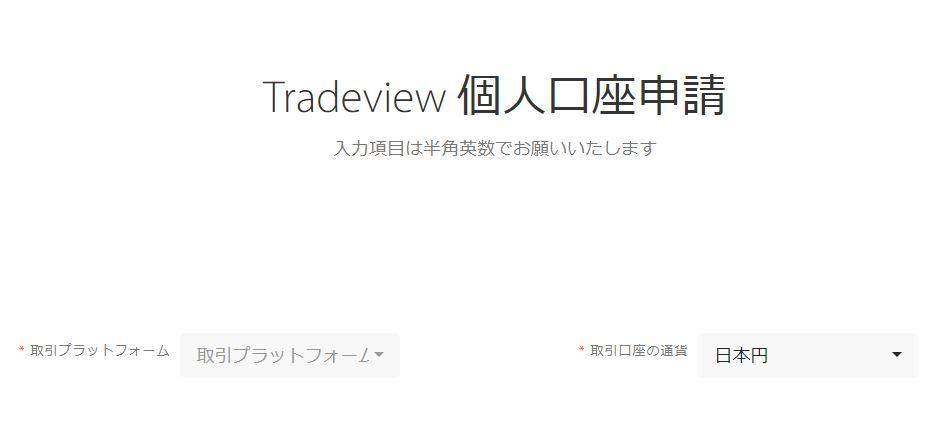 Tradeviewの新規低手数料口座開設手順