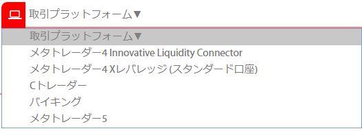 Tradeviewの追加口座開設(IB乗り換え)手順