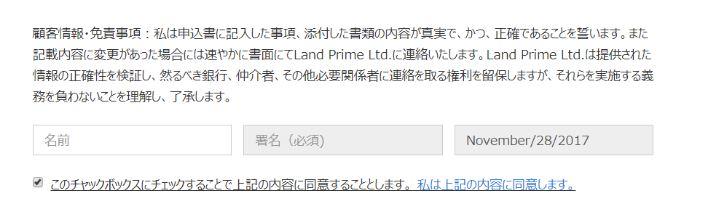 LANDFXの新規口座開設手順