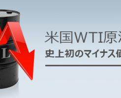 【TradersTrust】USOilspot取引中止のお知らせ