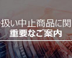 【TradersTrust】一部仮想通貨CFD、コモディティ商品取り扱い中止のお知らせ