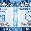 【AXIORY】取引計算ツールと日本時間表示インジケータ実装のお知らせ