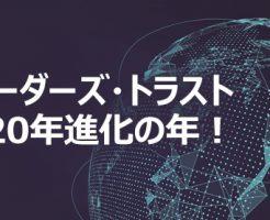 【TradersTrust】サーバー増強のお知らせ