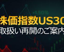 TradersTrust株価指数商品US30不具合解消・取引再開のお知らせ