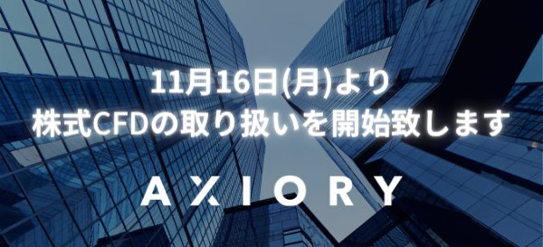 AXIORYより株式CFD取扱い開始のご案内