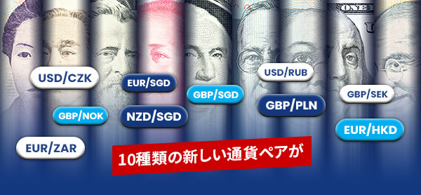 TradersTrustより新通貨ペア10種類上場のご案内