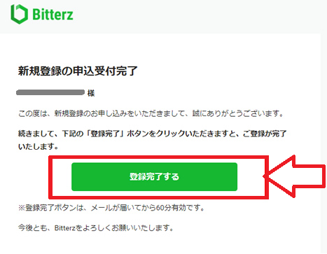 Bitterzの新規口座開設手順