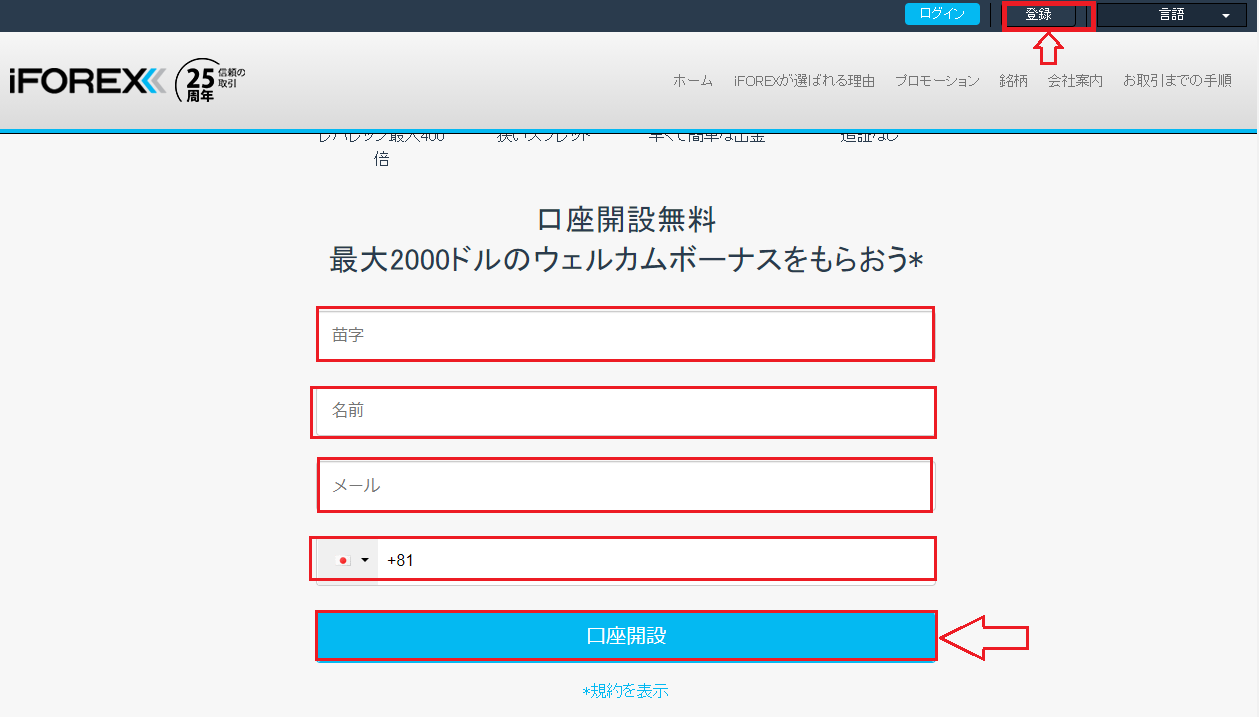 iFOREXの新規口座開設手順