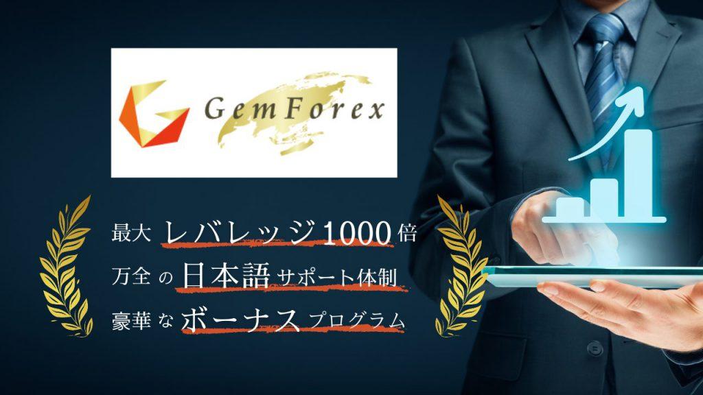 gemforex1