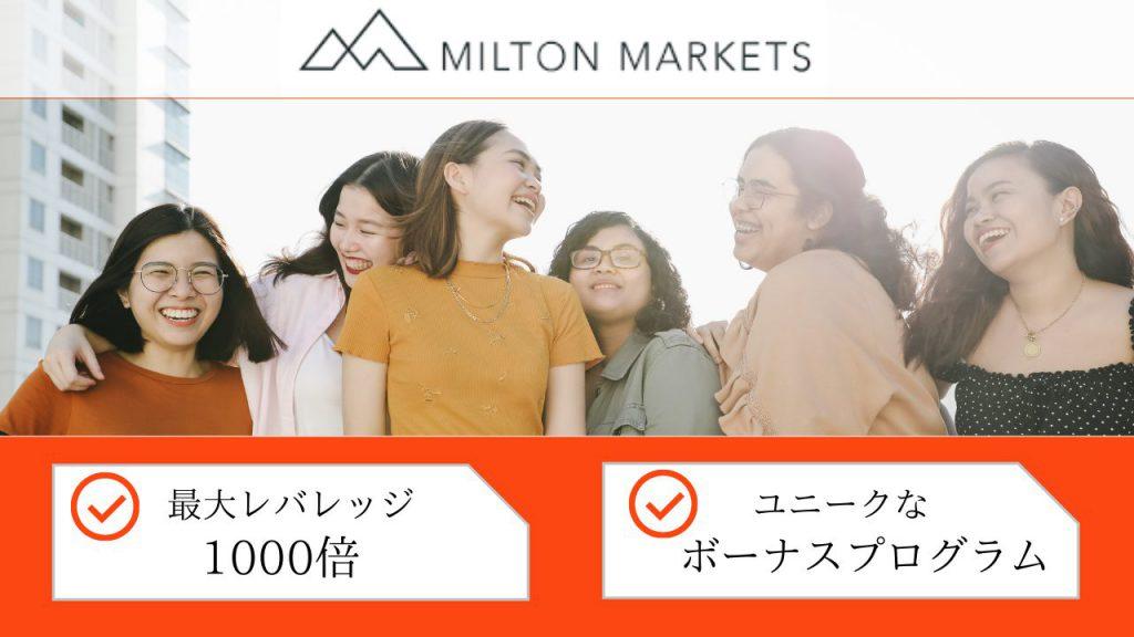 milton_markets